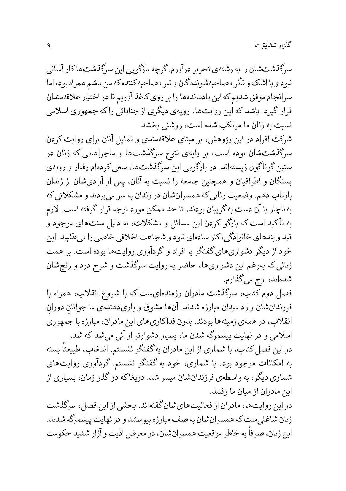 02 PISHGOFTAR_Page_5