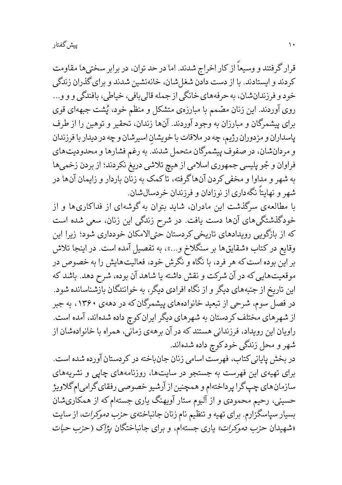 02 PISHGOFTAR_Page_6
