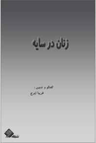 zanan-sayeh_caro