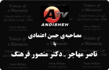 Frahang-Mohajer_Andisheh220