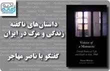 Voice_nasser_zamaneh220