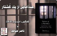 massacre_interview_poya_mohajer220