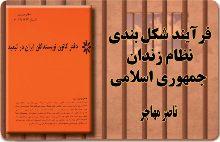 nezam_zendan_mohajer220