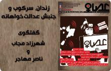 prison_mohajer_mojab220