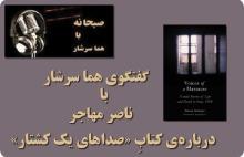 sarshar_mohajer220